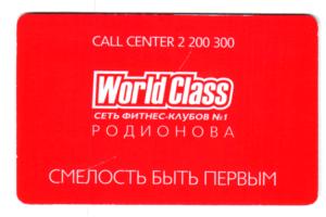World Class на Родионова